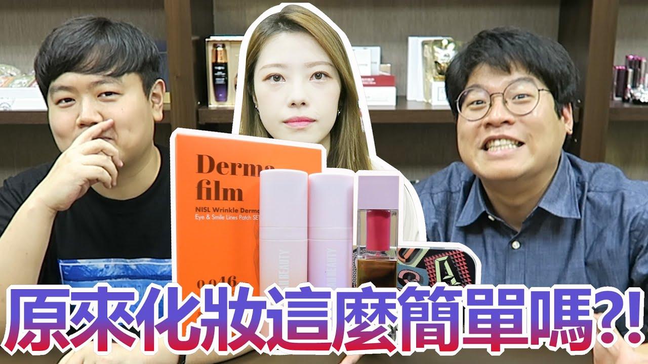 原來化妝這麼簡單嗎! 用雙色粉底棒就好了!_韓國歐巴