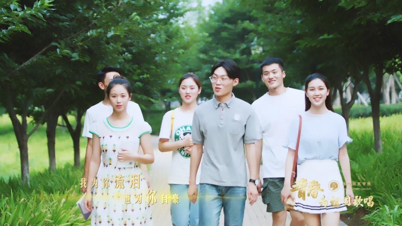 洛阳师范学院:我爱你中国「快闪」