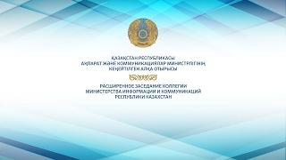 Расширенное заседание коллегии Министерства информации и коммуникаций РК