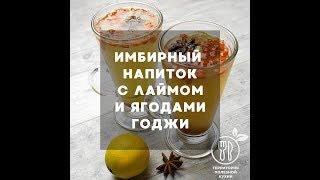 Имбирный напиток с лаймом и ягодами годжи
