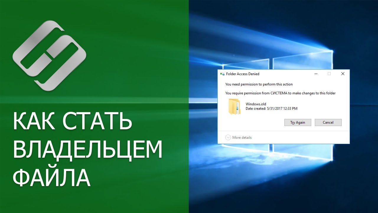 Как стать владельцем файла или папки и получить доступ на просмотр и редактирование ✍️?️?️?