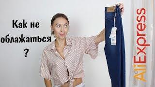 Одежда с Алиэкспресс| Крутые джинсы| Мужские футболки