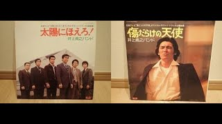 日本テレビ 「太陽にほえろ!」「傷だらけに天使」のオリジナルサウンド...