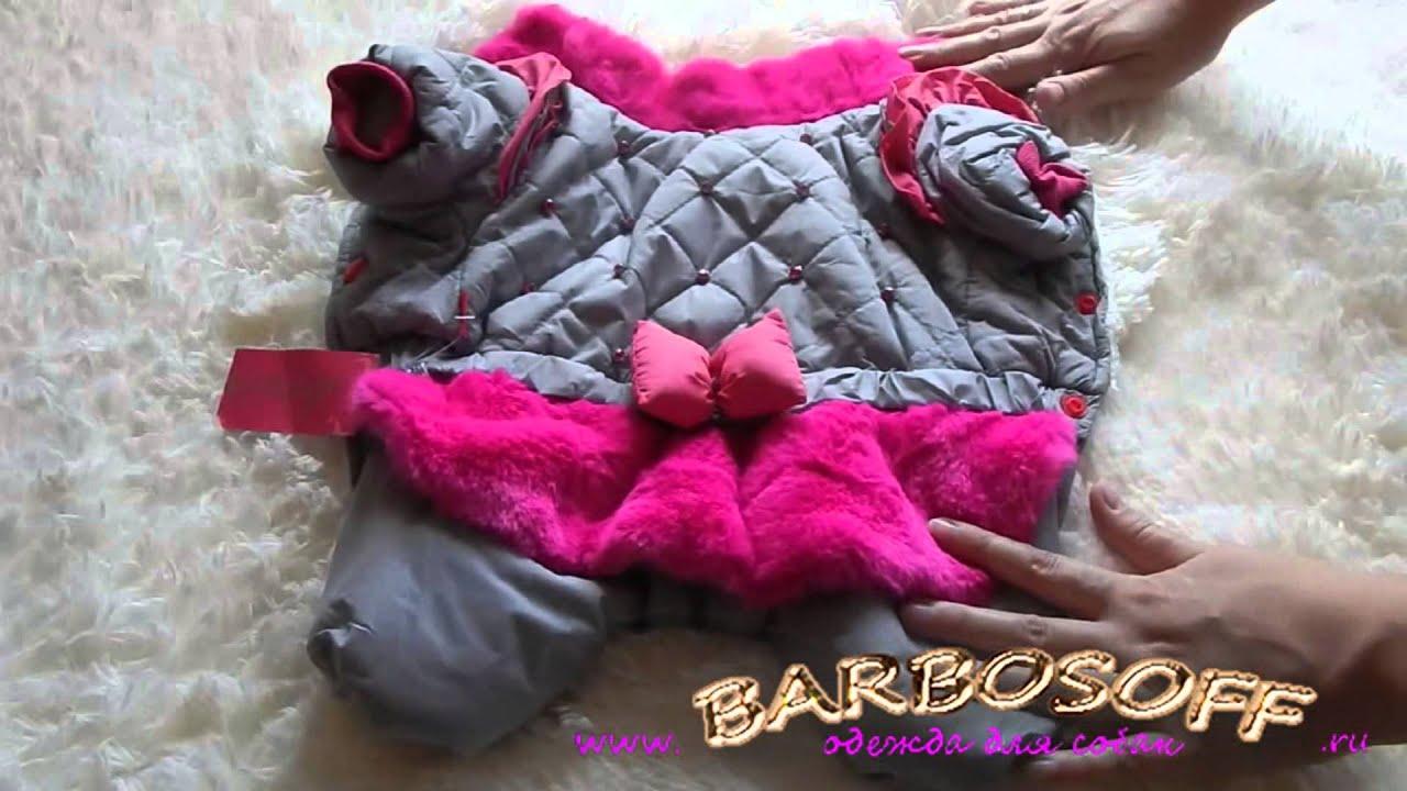 Новая коллекция плюшевых костюмов для собак