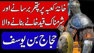 Al-Hajjaj ibn Yusuf (Hajjaj bin Yusuf) Complete History. Hindi & Urdu