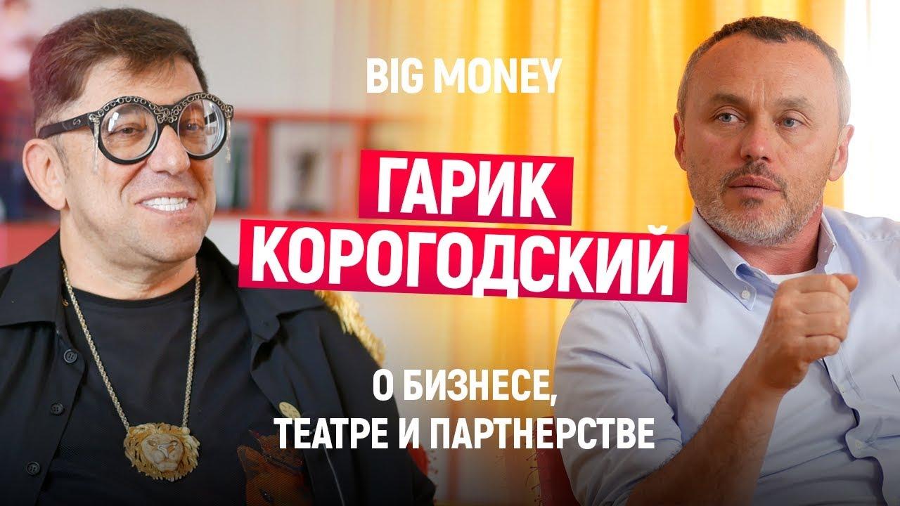 Гарик Корогодский, о трансформации бизнеса, инвестициях и партнерстве