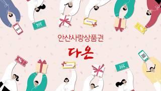 [정책톡톡] 골목경제 해결사! 안산사랑상품권 '다온' 출시!