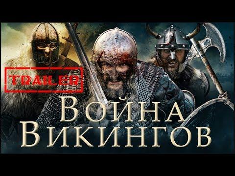 Война викингов HD (2019) / The Viking War HD (боевик) Trailer