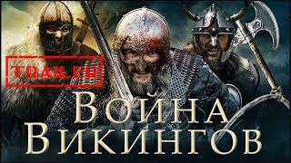 Война викингов HD (2019) / The Viking War HD (боевик) Trailer