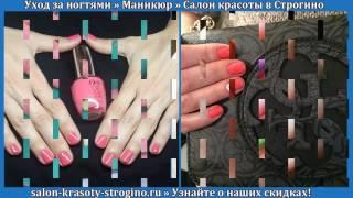 Маникюр в Строгино - Москва - Салон красоты «Созвездие»