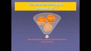 Презентация ФГТ и ФГОС преемственность образования