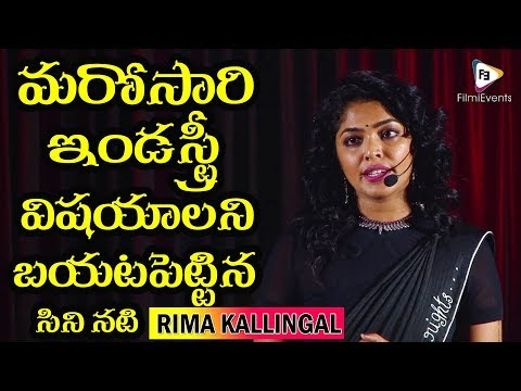 Actress Rima Kallingal Reveals Shocking Facts About Industry || FilmiEvents