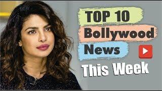 Top 10 Bollywood News This Week | 20 May - 25 May 2019 | Bollywood Latest News | Priyanka Chopra
