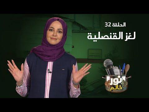لغز القنصلية   الحلقة 32   نور خانم
