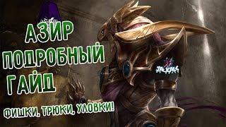 Подробный гайд на Азира, фишки, трюки, руны, сборка I League of Legends