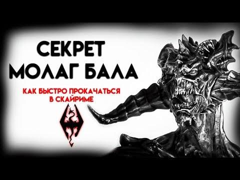 Секрет Молаг Бала или как быстро прокачаться в Skyrim!