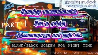 raja sir songs | town bus songs | tamil blank screen for mp3 Isaiaruvi இசை அருவி