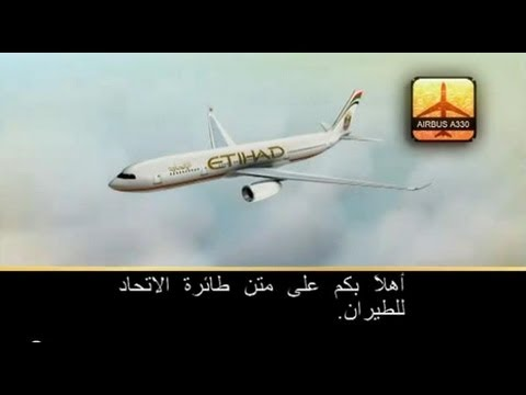 Flight Safety Video in English and Arabic [عربي] - Etihad Airways