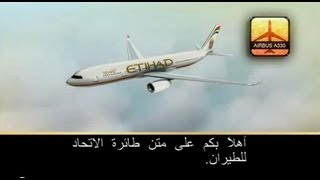 Flight Safety Video in English and Arabic [????] - Etihad Airways