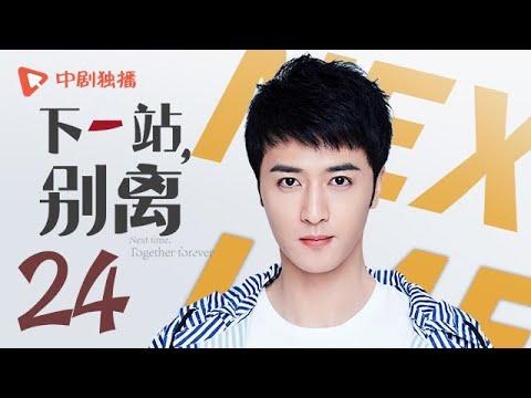 下一站别离 24   Next time, Together forever 24(于和伟、李小冉、邬君梅 领衔主演)