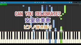 CAN YOU CELEBRATE?(ピアノ弾き語り)安室奈美恵 Play Synthesia〔シン...