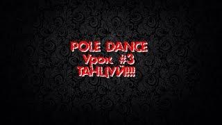 POLE DANCE пилон УРОК #3(Продолжаем изучать базовые элементы на пилоне В видео представлены крутки для уровня НАЧИНАЮЩИЕ Если..., 2015-08-02T10:48:23.000Z)