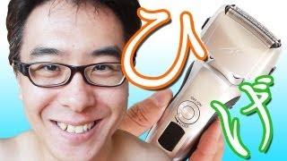コスパ抜群!新しいひげそりを買ってみた! / Panasonic ラムダッシュ ES-LT20-S thumbnail