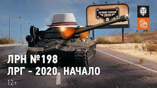 ЛРН №198. Лучшие реплеи года - 2020. Начало