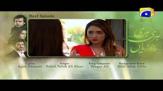 Hari Hari Churian Episode 25 Teaser   HAR PAL GEO