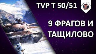 TVP T 50/51 - НЕМНОЖКО ИМБЫ ВАМ В ЛЕНТУ / EviL_GrannY один бой из стрима