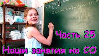 Наши занятия на СО. (Часть 25) (05.18г.) Семья Бровченко.