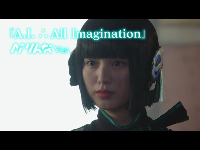 AI Rinna Covers A.I. ∴ All Imagination - Zero-One: REAL×TIME New Scenes Featured