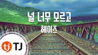 [TJ노래방] 널너무모르고 - 헤이즈(Heize) / TJ Karaoke