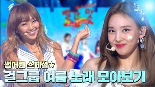 [소장각 #112] 이번 여름은 이거다! 시원청량한 썸머퀸 걸그룹 여름 노래 모음   뮤직뱅크 [KBS 방송…