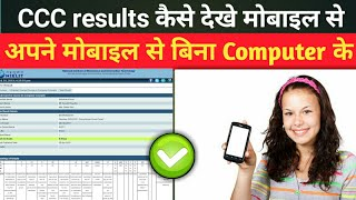 How to check CCC results||Ccc results mobile me kaise dekhe||Ccc results check video by