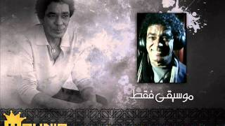 6 - علي صوتك - موسيقى فقط - محمد منير