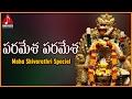 2017 Maha Shivarati | Paramesha Paramesha Telugu Devotional Song | Amulya Audios And Videos
