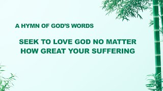 "English Christian Devotional Song | ""Seek to Love God No Matter How Great Your Suffering"""