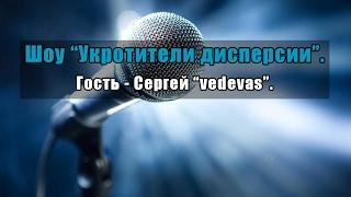 Игроки в покер | Сергей «vedevas»