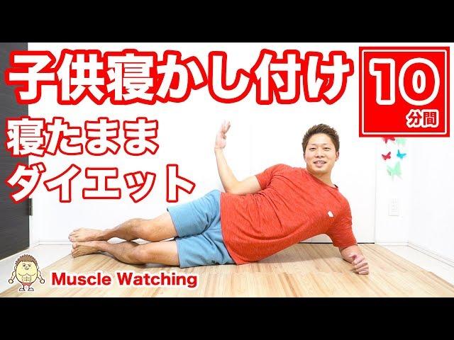 【10分】子供寝かしつけながら出来るダイエットストレッチ! | Muscle Watching