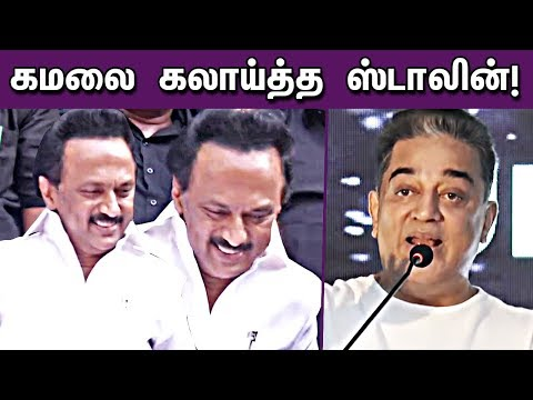 MK Stalin makes funny comments on Kamal | DMK | Makkal Needhi Maiam | nba 24x7