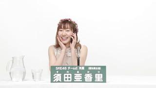 SKE48 チームE所属...
