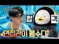 Download lagu [Ep.86] 펭수에게 전수 받는 면접 100% 통과 노하우 (feat. SSAFY)