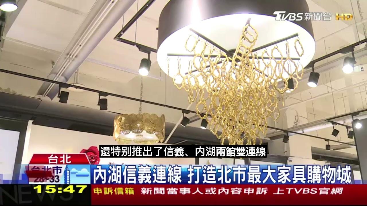 TVBS新聞台|內湖信義連線 打造北市最大家具購物城