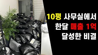 의류쇼핑몰 한달 매출 1억을 달성할 수 있었던 이유 (…