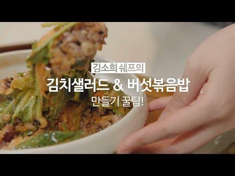 김치샐러드