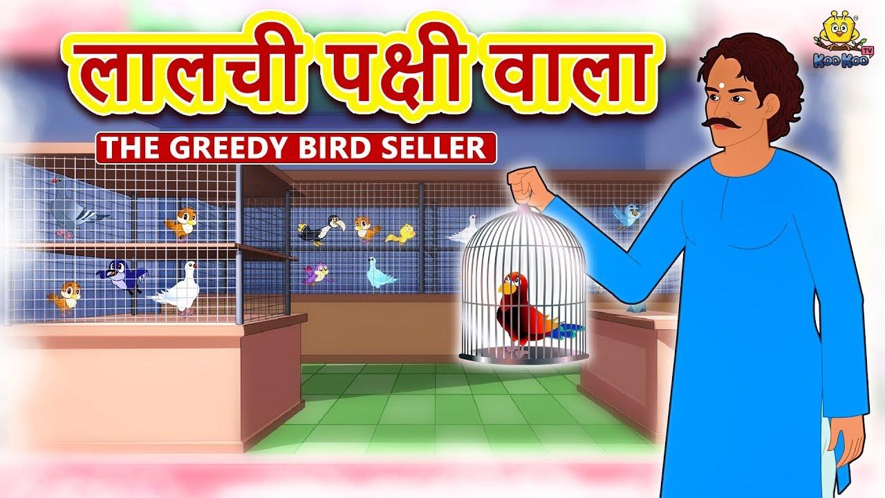 लालची पक्षी वाला - Hindi Kahaniya for Kids | Stories for Kids | Moral  Stories | Hindi Fairy Tales