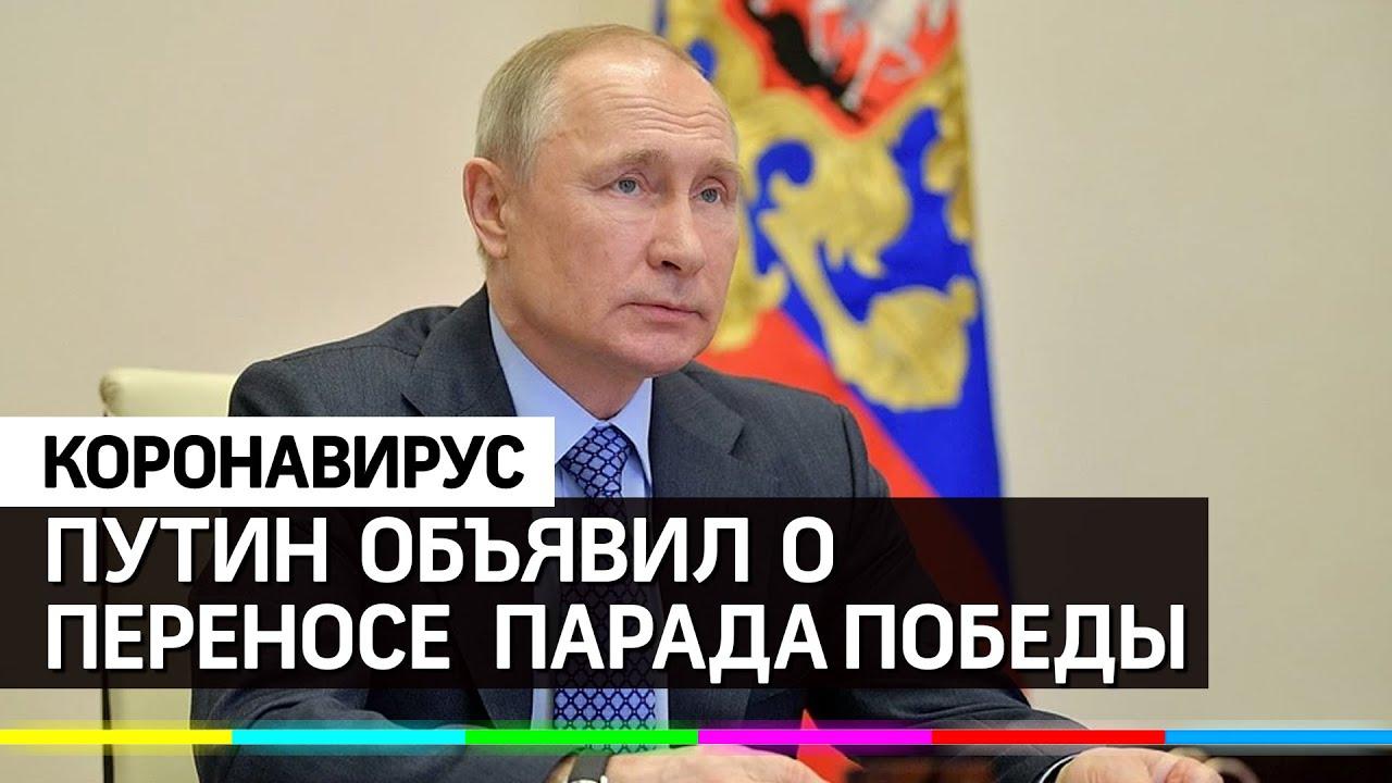 Путин объявил о переносе парада Победы
