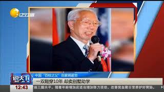 "Publication Date: 2018-07-12 | Video Title: ""百校之父""田家炳逝世:曾捐出80%身家,捐助300多所学校"