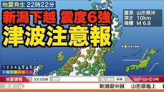 【新潟震度6強・津波注意報】ウェザーニュース
